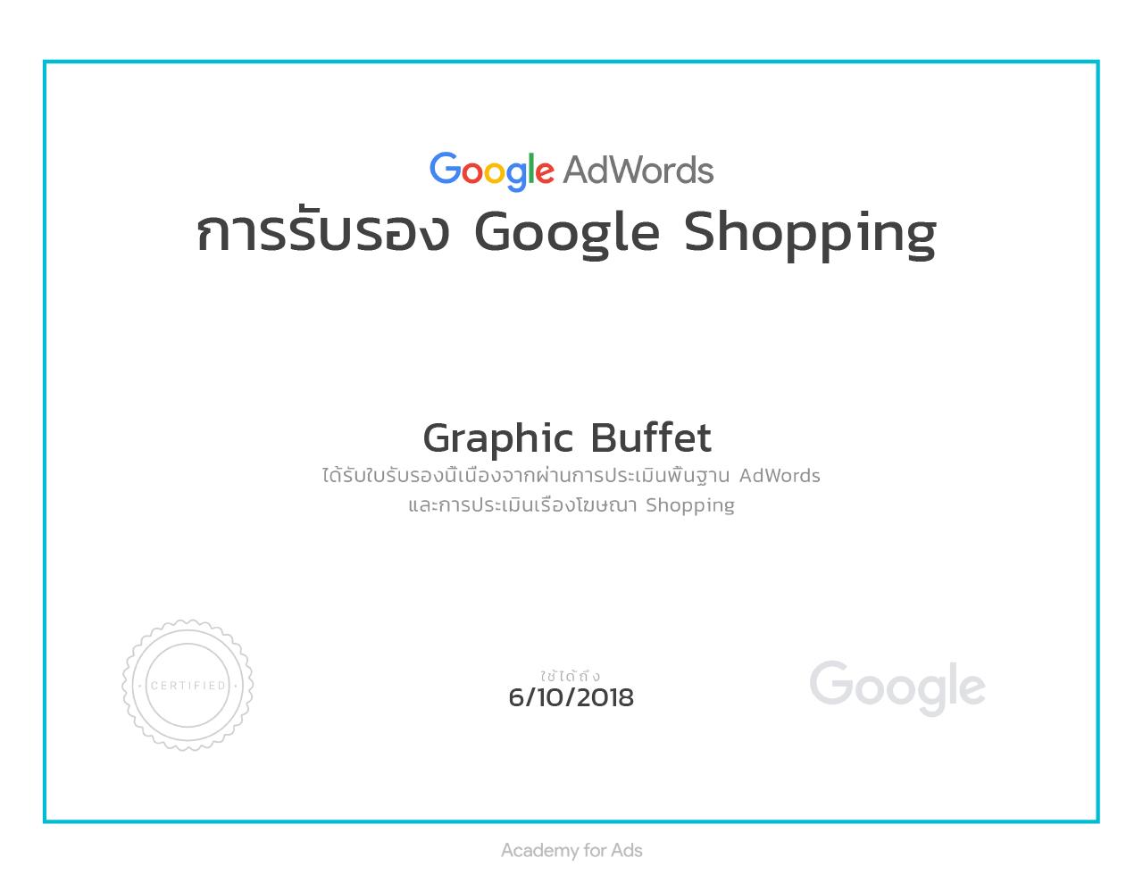 certificate 03556 6832680 รับทำ Google Adwords