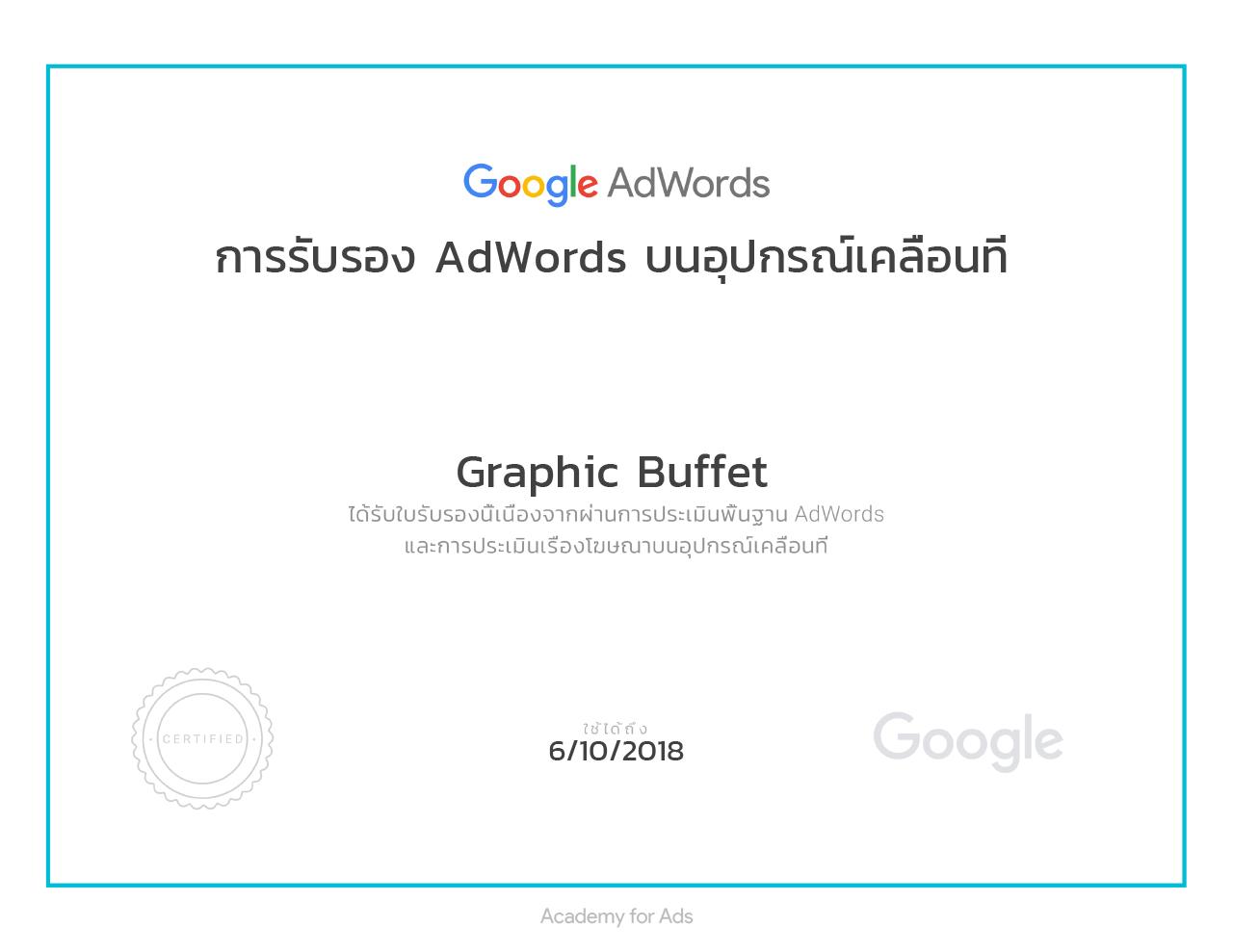 certificate 03584 6832678 รับทำ Google Adwords