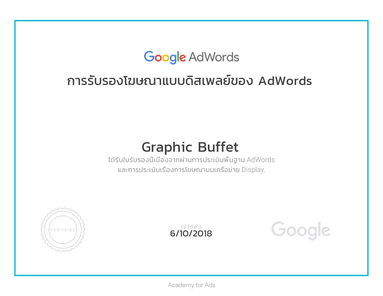 certificate 03620 7215089 รับทำ Google Adwords