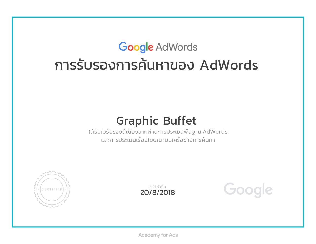 certificate 03632 6832679 รับทำ Google Adwords