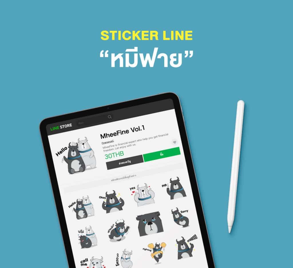 mheefai รับออกแบบ Sticker LINE