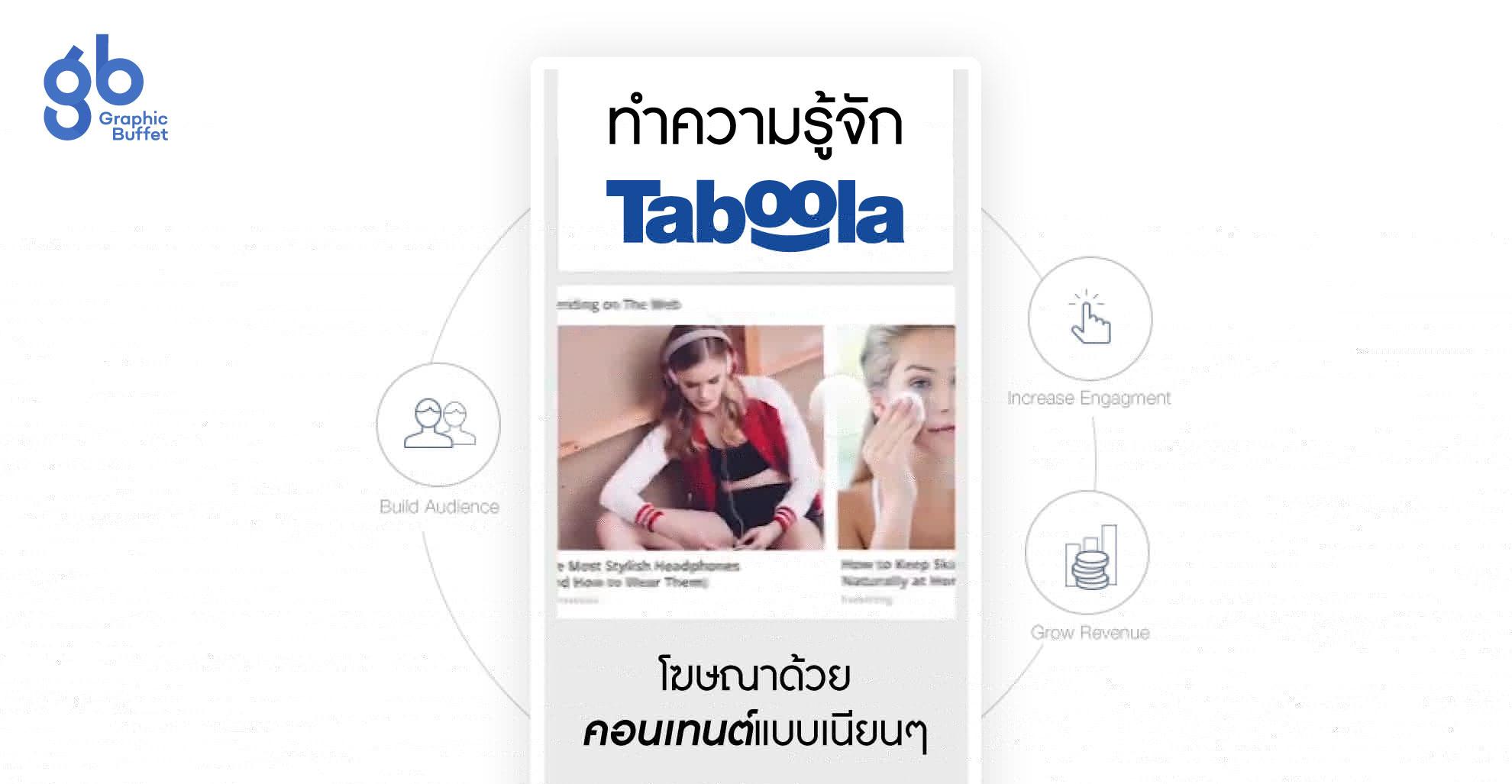 ทำความรู้จัก Taboola โฆษณาด้วยคอนเทนต์แบบเนียนๆ
