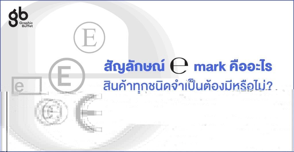 บทความ สัญลักษณ์ e mark คืออะไร สินค้าทุกชนิดจำเป็นต้องมีหรือไม่ 01 สัญลักษณ์ e mark คืออะไร สินค้าทุกชนิดจำเป็นต้องมีหรือไม่?