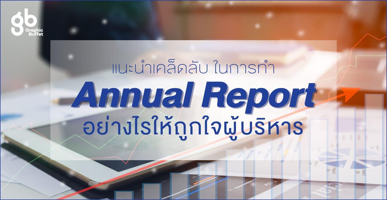 ในการทำ Annual Report อย่างไรให้ถูกใจผู้บริหาร แนะนำเคล็ดลับ ในการทำ Annual Report อย่างไรให้ถูกใจผู้บริหาร