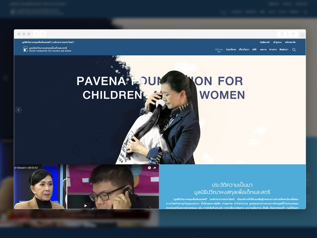 รับทำเว็บไซต์ รับออกแบบเว็บไซต์ Pavenafoundation