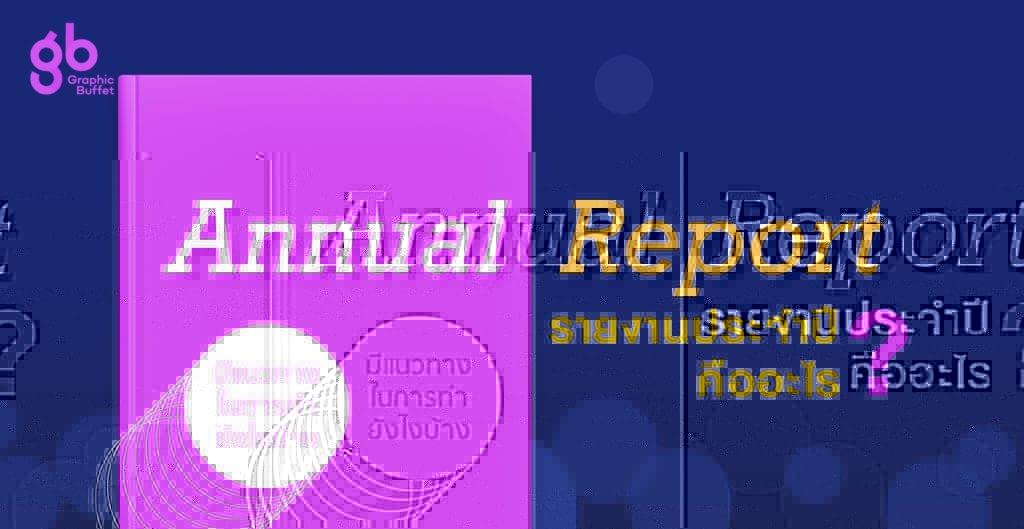 annual report รายงานประจำปีคืออะไร?