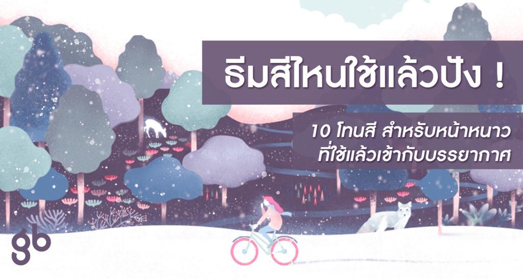 facebook feed 01 ธีมสีไหนใช้แล้วปัง 10 โทนสีสำหรับหน้าหนาวที่ใช้แล้วเข้ากับบรรยากาศ