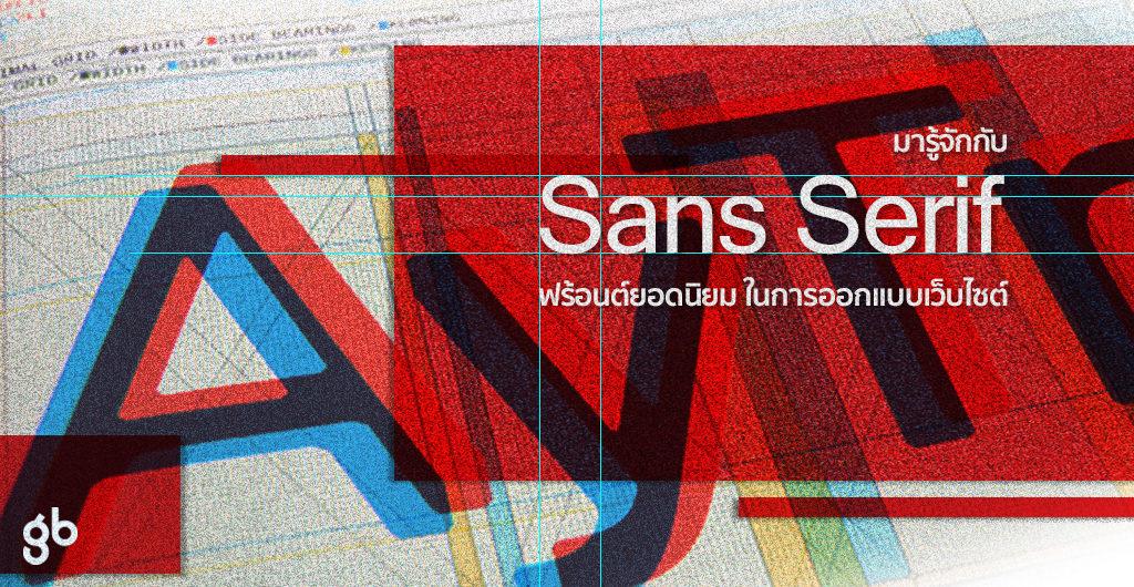 sansarif2 copy มารู้จัก Sans Serif ฟร้อนต์ยอดนิยม ในการออกแบบเว็บไซต์