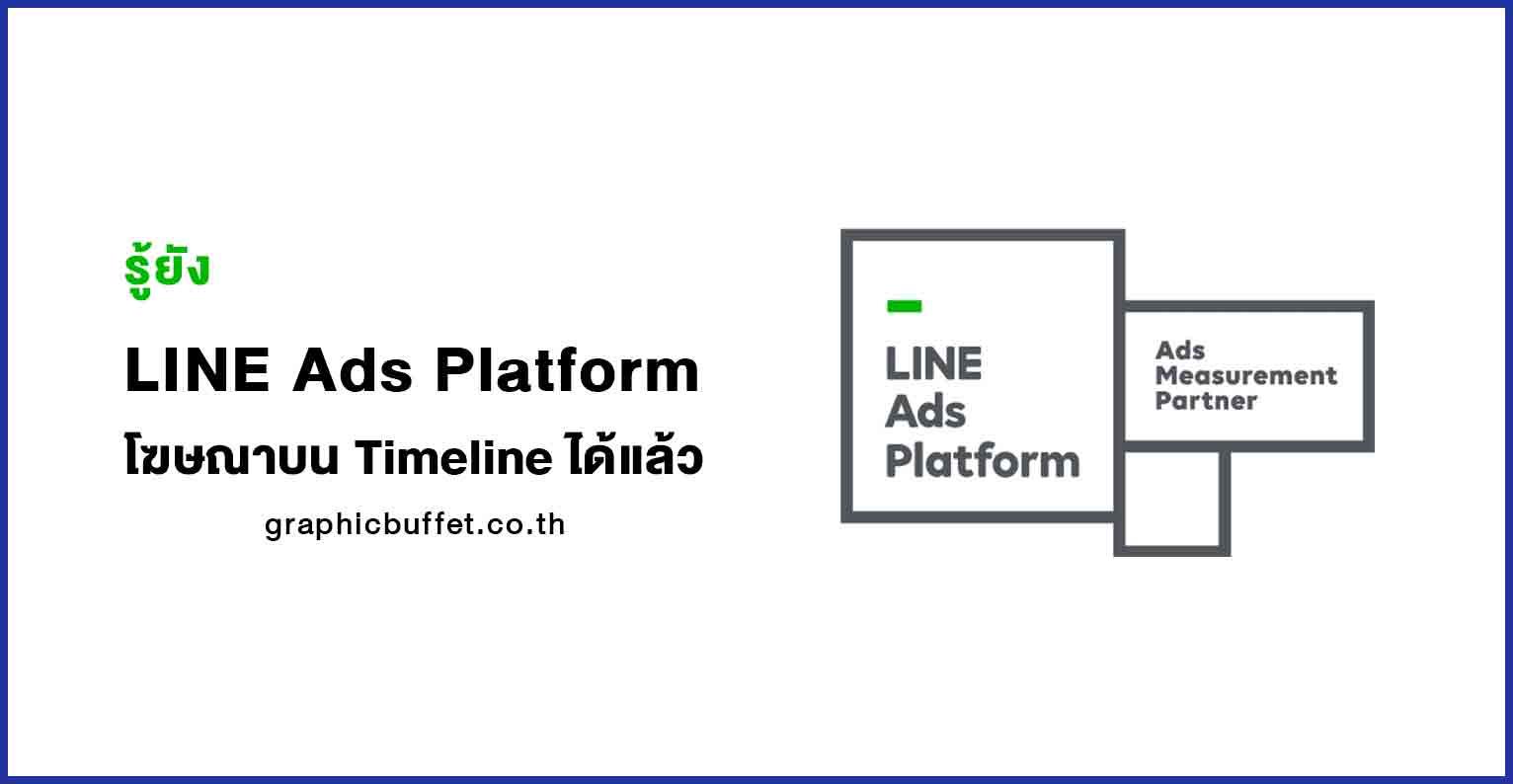 LINE ads platform LINE ads platform ซื้อโฆษณาผ่าน Line เพื่อโปรโมทบน Timeline ได้แล้ว