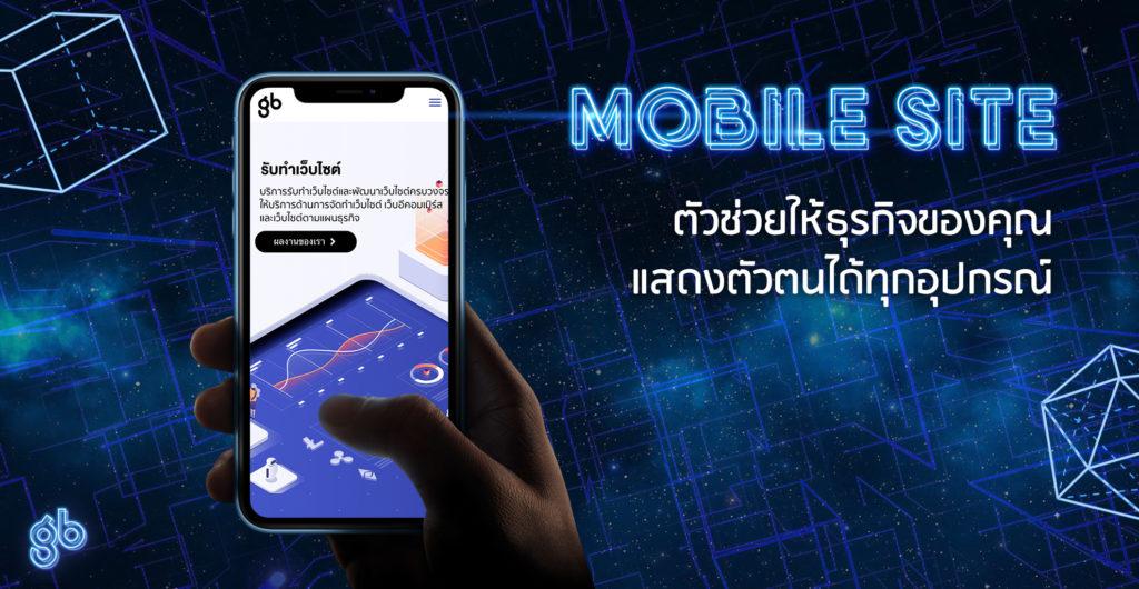 botkwarm1 Mobile Site ตัวช่วยให้ธุรกิจ ของคุณแสดงตัวตนได้ทุกอุปกรณ์