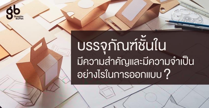 บรรจุภัณฑ์ชั้นในมีความสำคัญอย่างไรในการออกแบบ