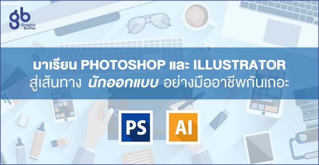 Artboard 1 100 มาเรียน photoshop และ illustrator สู่เส้นทางนักออกแบบอย่างมืออาชีพกันเถอะ