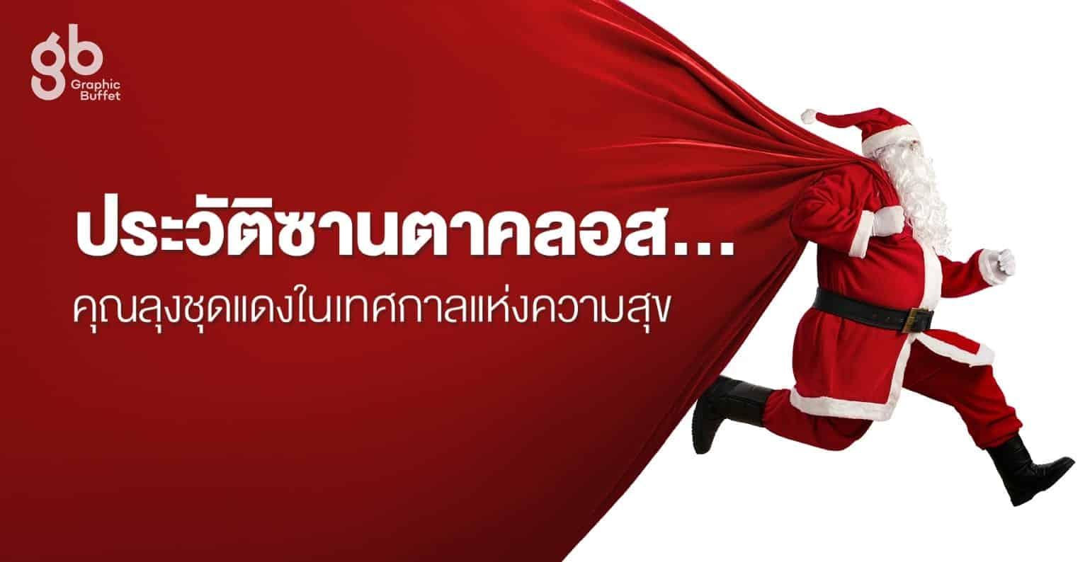 ประวัติซานตาคลอส...คุณลุงชุดแดงในเทศกาลแห่งความสุข