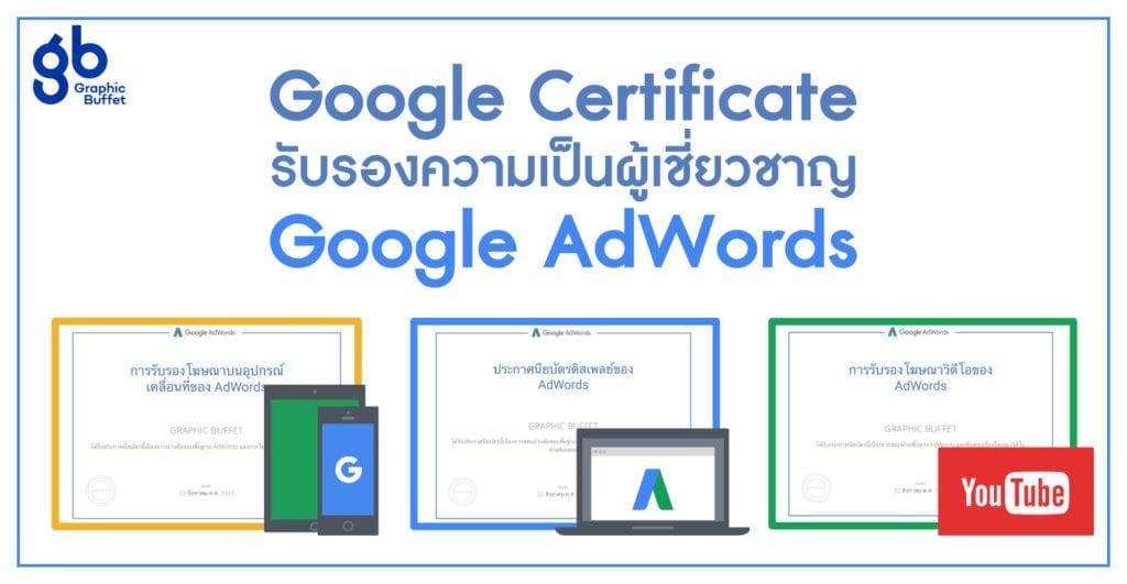 Google Certificate รับรองความเป็นผู้เชี่ยวชาญ Google AdWords