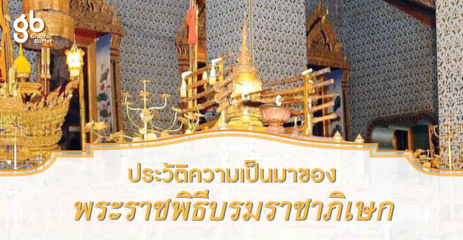 ประวัติความเป็นมาของพระราชพิธีบรมราชาภิเษก
