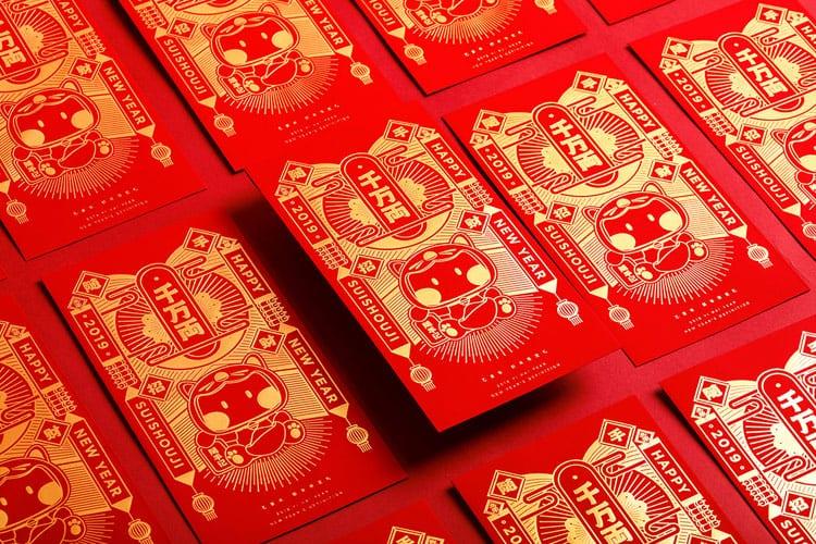 Chinese New Year Gift Set of SUI 2019 1 Packaging เทศกาลวันตรุษจีน วันปีใหม่ของคนจีน