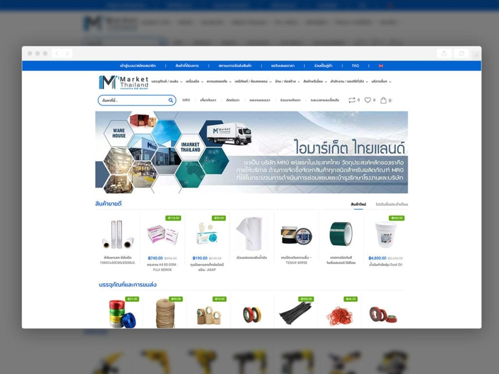 imarketthailand cover Teaching how to make website with WordPress by professional