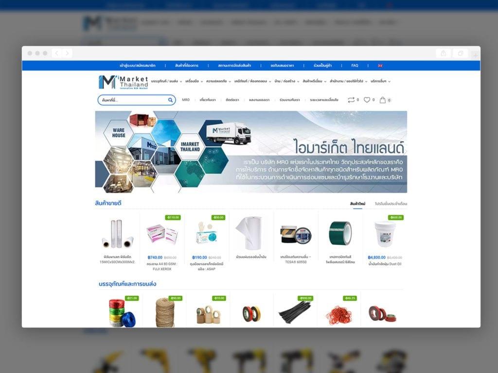 ผลงานออกแบบเว็บไซต์ iMarket Thailand