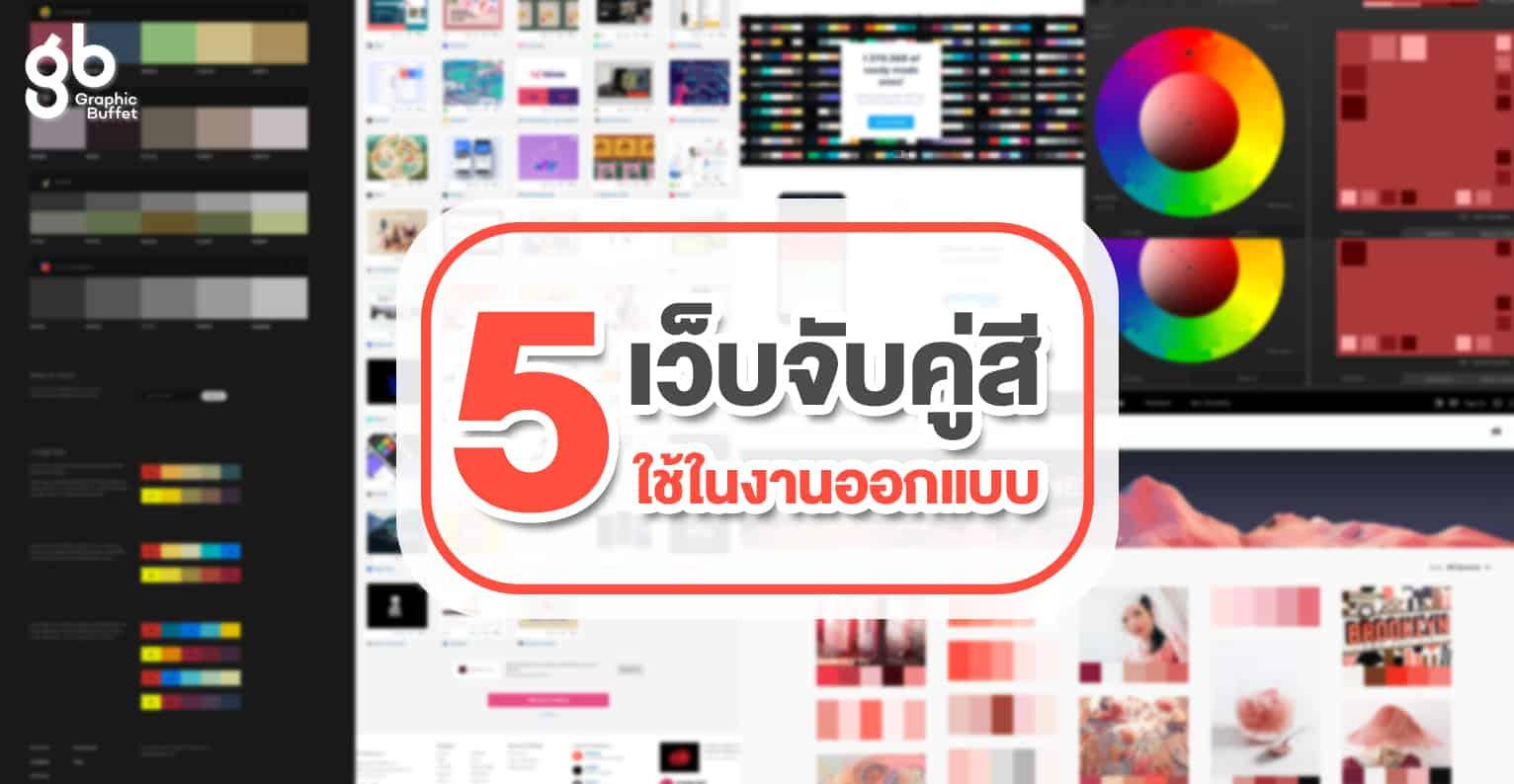 5 เว็บจับคู่สี homepage
