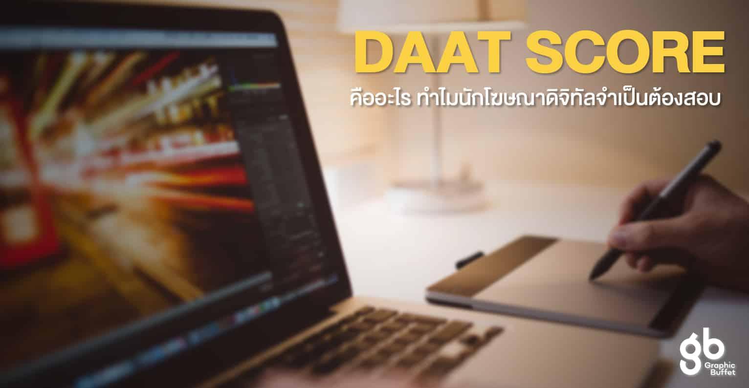 DAAT Score homepage