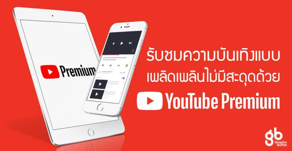 Youtube Premium Youtube Premium รับชมความบันเทิงแบบเพลิดเพลินไม่มีสะดุดด้วย