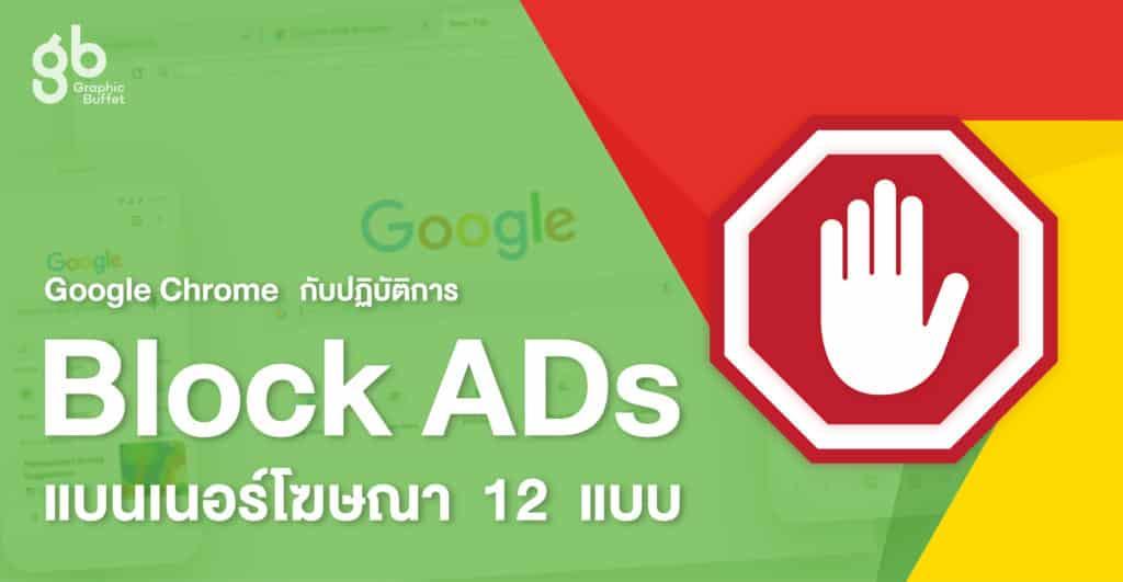 บทความ2 01 Chrome กับปฏิบัติการ Block ADs แบนเนอร์โฆษณา 12 แบบ