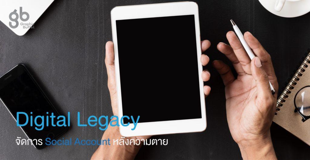 resized image Promo 1 1 Digital Legacy: จัดการ Social Account หลังความตาย