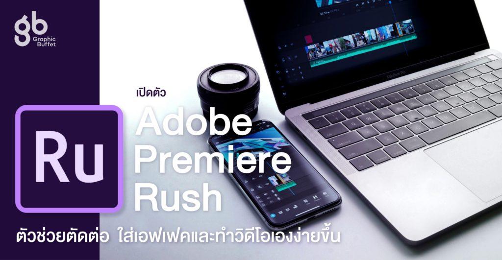 resized image Promo เปิดตัว Adobe Premiere Rush ตัวช่วยตัดต่อ ใส่เอฟเฟค และทำวิดีโอเองง่ายขึ้น