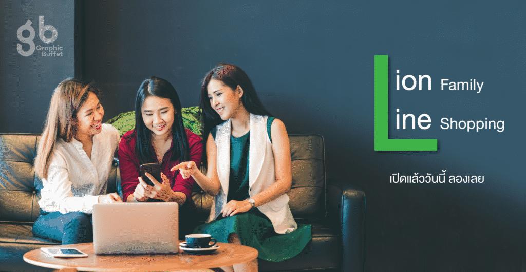banner 10 4 2019 LION Family Line Shopping เปิดตัวแล้ว
