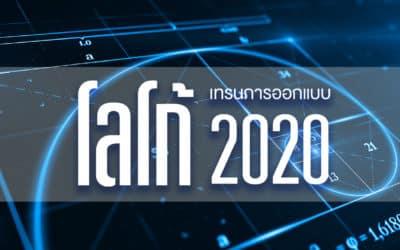 เทรนการออกแบบโลโก้ 2020 1 เทรนด์การออกแบบโลโก้ 2020