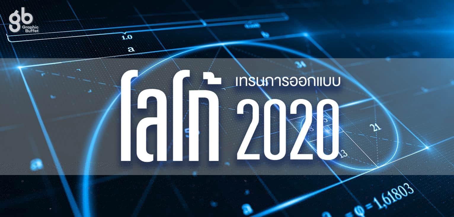 2020 1 เทรนด์การออกแบบโลโก้ 2020