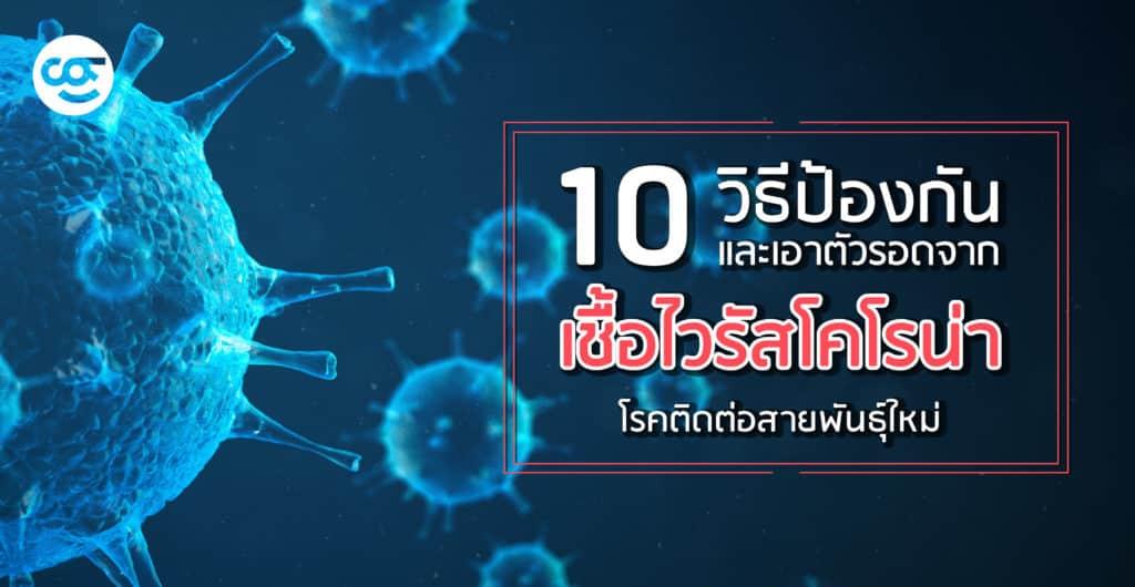 10 วิธีป้องกัน และเอาตัวรอดจากเชื้อไวรัสโคโรน่า โรคติดต่อสายพันธุ์ใหม่