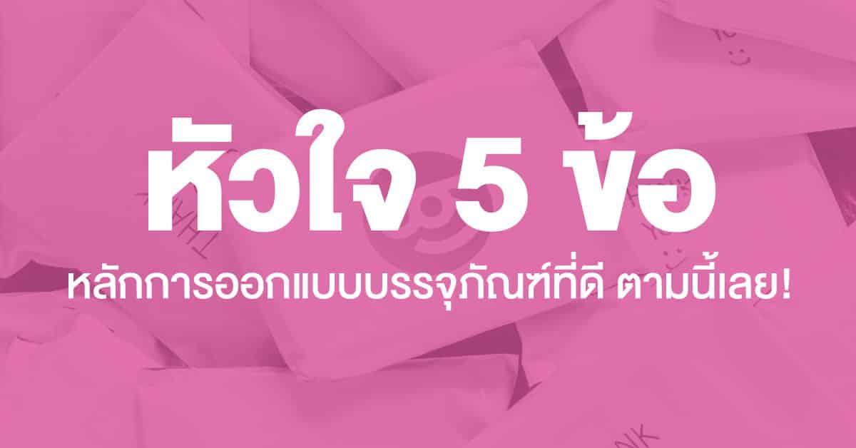 16. หัวใจ 5 ข้อ หลักการออกแบบบรรจุภัณฑ์ที่ดี
