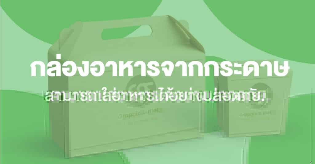 19. กล่องอาหาร จากกระดาษ