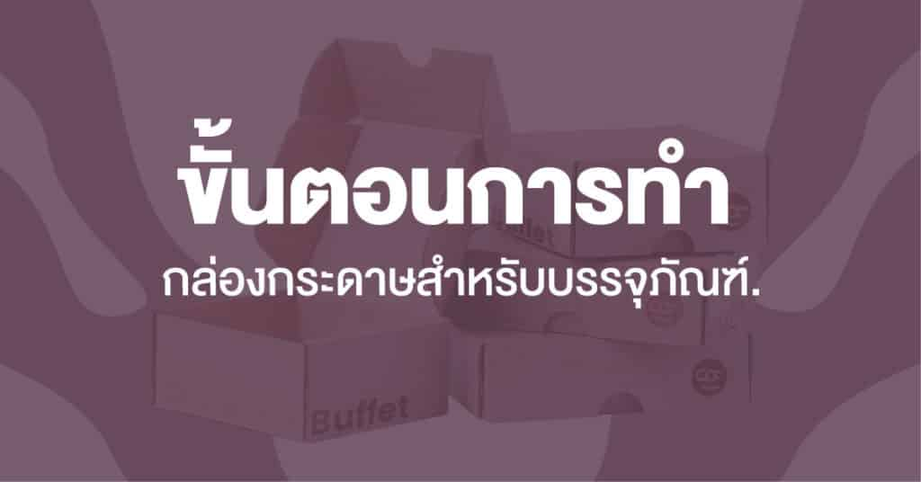 23. กล่องกระดาษ สำหรับบรรจุภัณฑ์