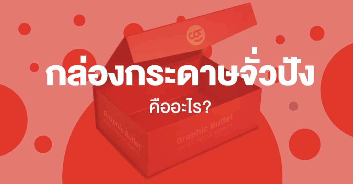 33. กล่องหุ้มจั่วปัง