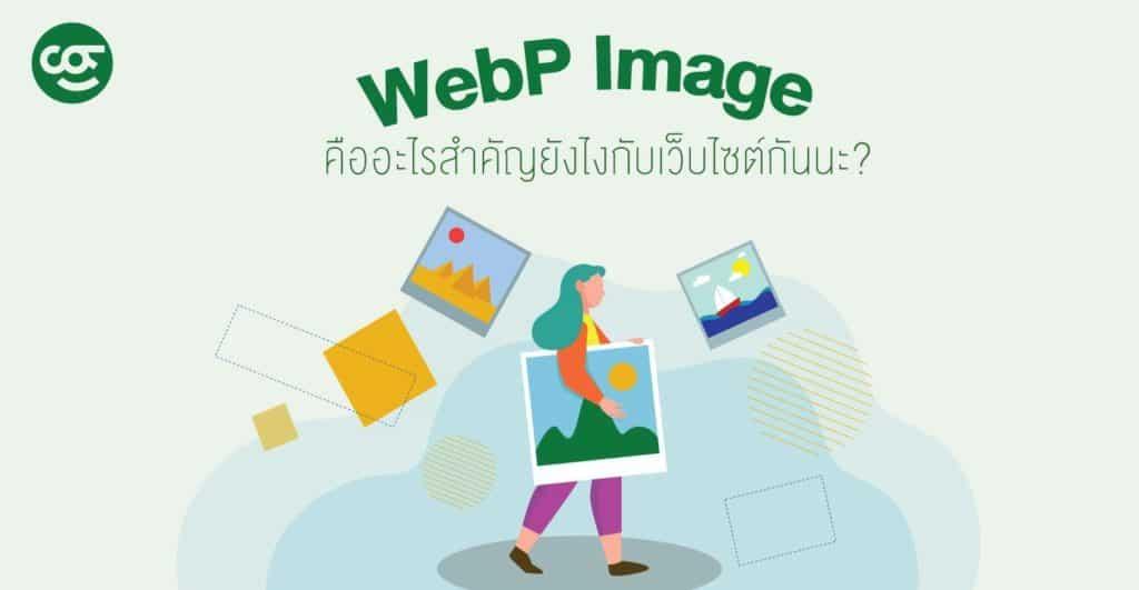WebP Image ไฟล์ภาพแบบใหม่ คืออะไร? สำคัญยังไงกับเว็บไซต์ ?
